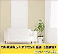 のり残りなし!アクセント壁紙 白無地 幅92×高さ250cm ホワイト(W) WAW-300