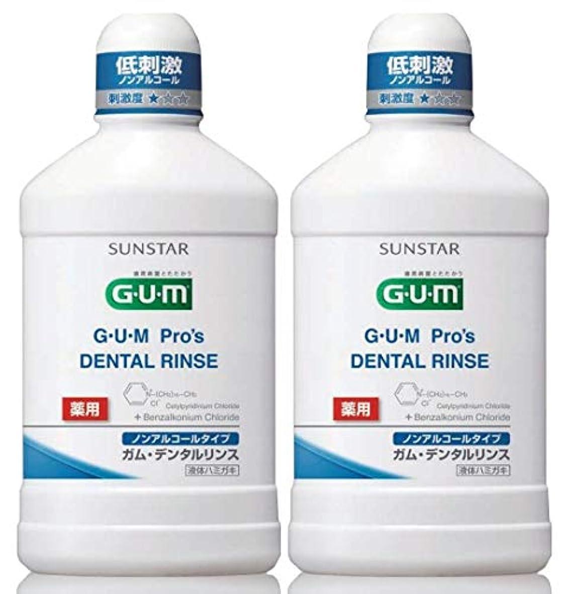 ディベートジレンマから薬用サンスター GUM Pro's デンタルリンス ノンアルコール 1本(500ml) 液体歯磨き× 2本