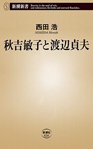 秋吉敏子と渡辺貞夫(新潮新書)の詳細を見る