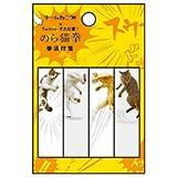 CAT のら猫拳ふせんメモ(酔拳)AM034-49