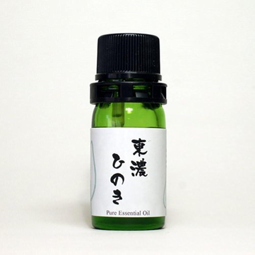 サージ有利段階和精油 東濃ひのき(岐阜県産) エッセンシャルオイル 5ml