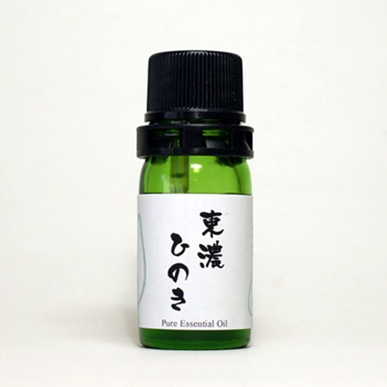 粉砕する変化第和精油 東濃ひのき(岐阜県産) エッセンシャルオイル 5ml