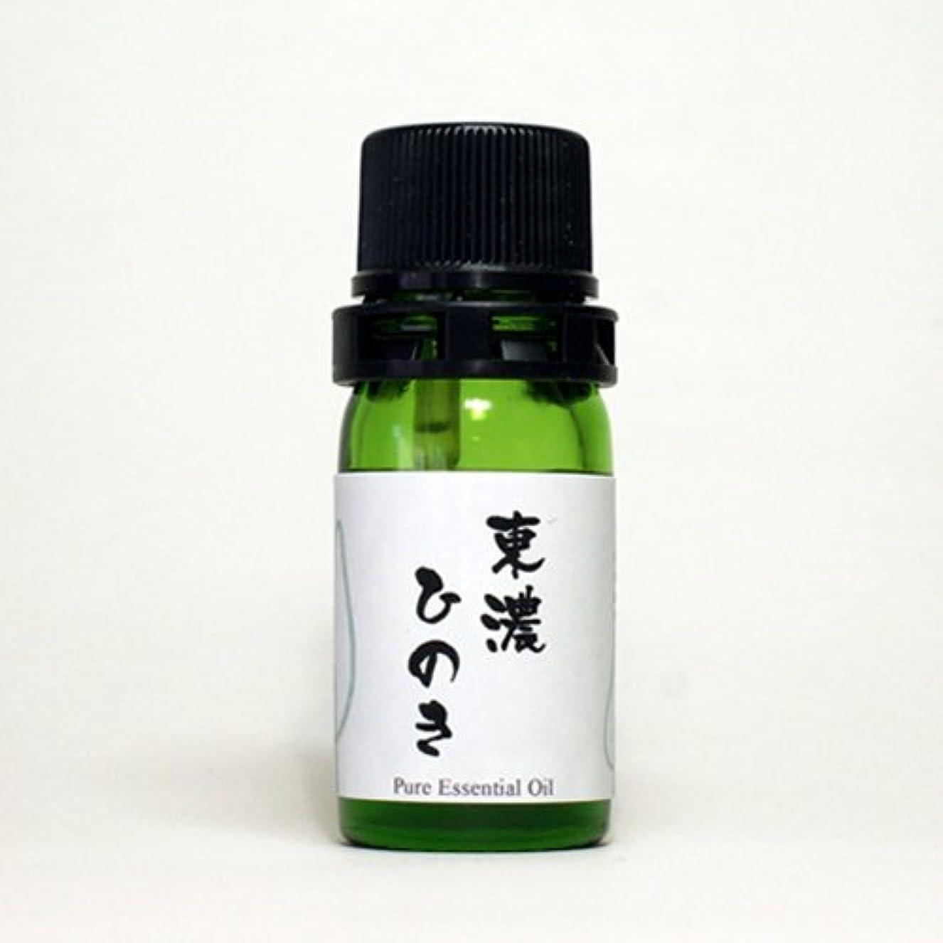 がっかりする流産派手和精油 東濃ひのき(岐阜県産) エッセンシャルオイル 5ml