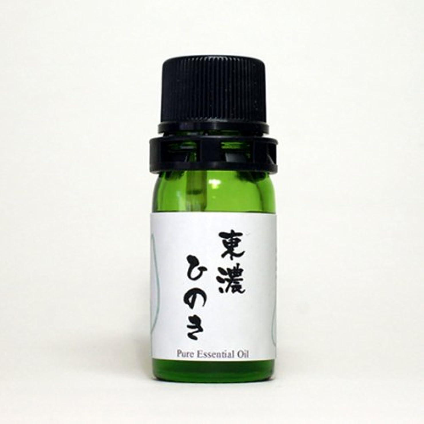 曇った非武装化司書和精油 東濃ひのき(岐阜県産) エッセンシャルオイル 5ml