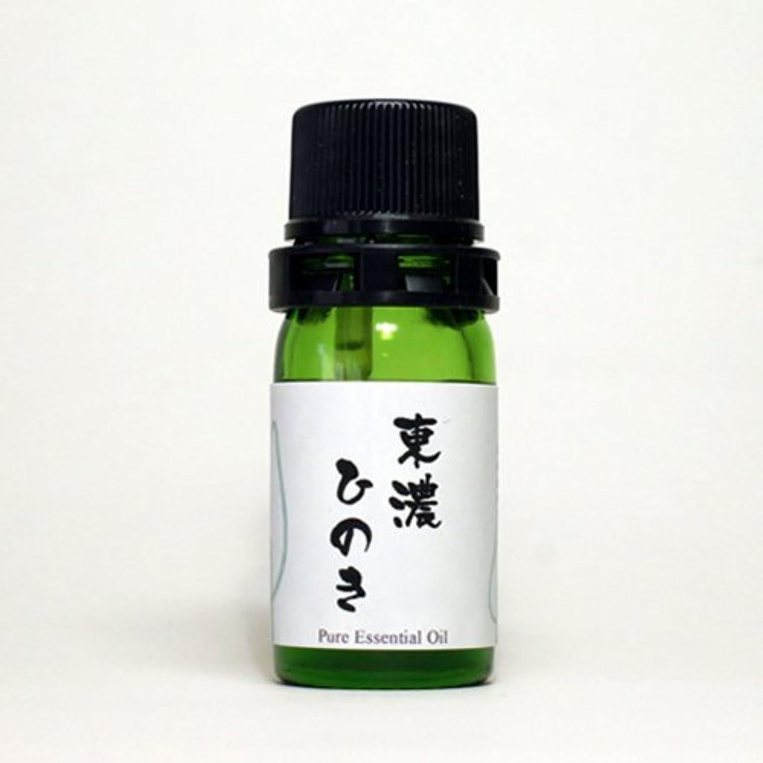 慰め便益異常和精油 東濃ひのき(岐阜県産) エッセンシャルオイル 5ml