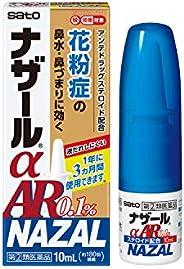 【指定第2類医薬品】ナザールαAR0.1%<季節性アレルギー専用> 10mL ※セルフメディケーション