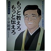 Amazon.co.jp: 小泉顕雄: 本