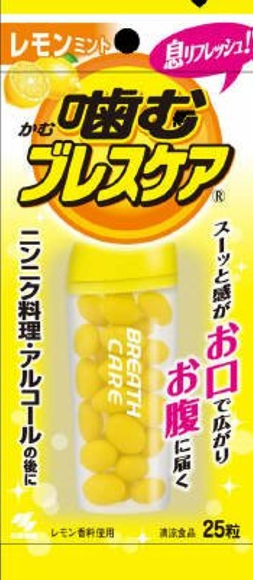 新しさエンジンミュウミュウ小林製薬 噛むブレスケア レモンミント 25粒 ※口臭対策・エチケット食品×48点セット (4987072012888)