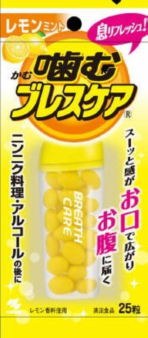 太陽編集する浸透する小林製薬 噛むブレスケア レモンミント 25粒 ※口臭対策?エチケット食品×48点セット (4987072012888)