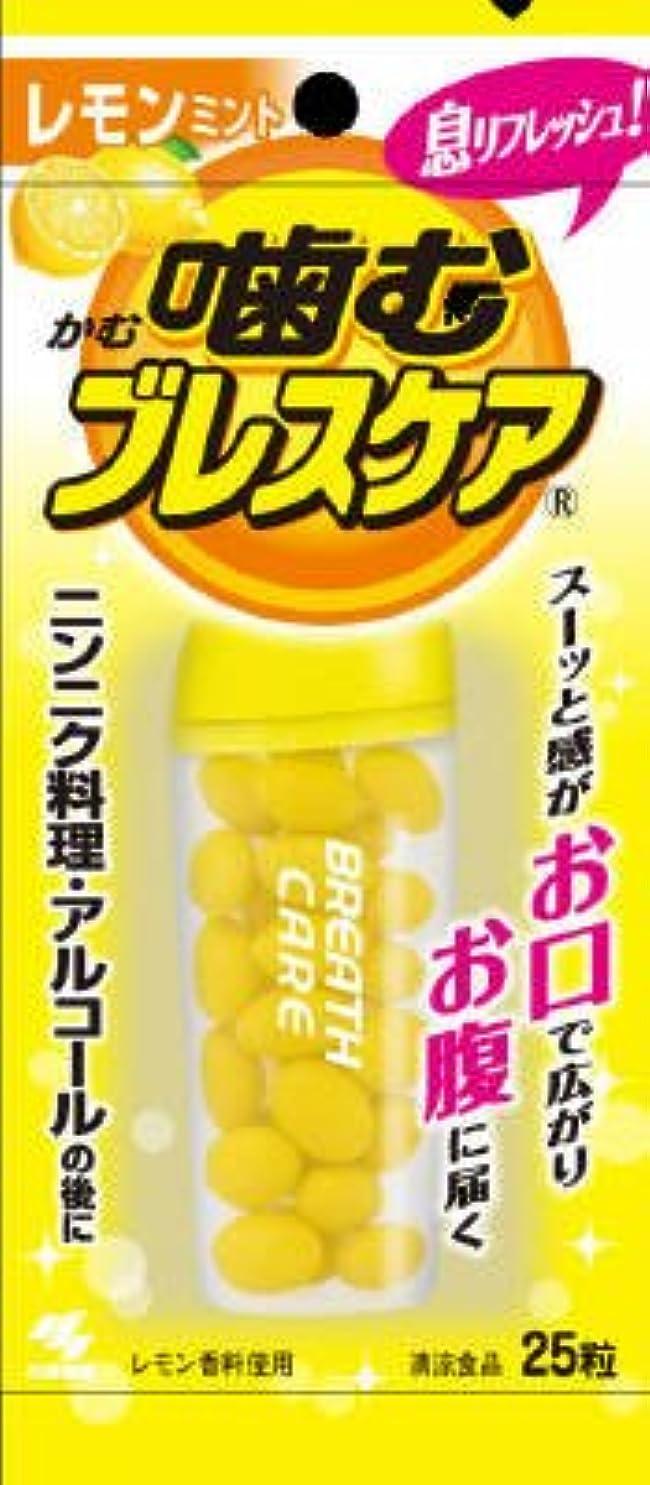 アウトドア地上の堀小林製薬 噛むブレスケア レモンミント 25粒 ※口臭対策・エチケット食品×48点セット (4987072012888)