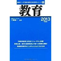 教育〈2013年度版〉 (最新データで読む産業と会社研究シリーズ)