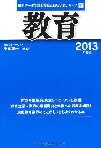 教育〈2013年度版〉 (最新データで読む産業と会社研究シリーズ)の詳細を見る