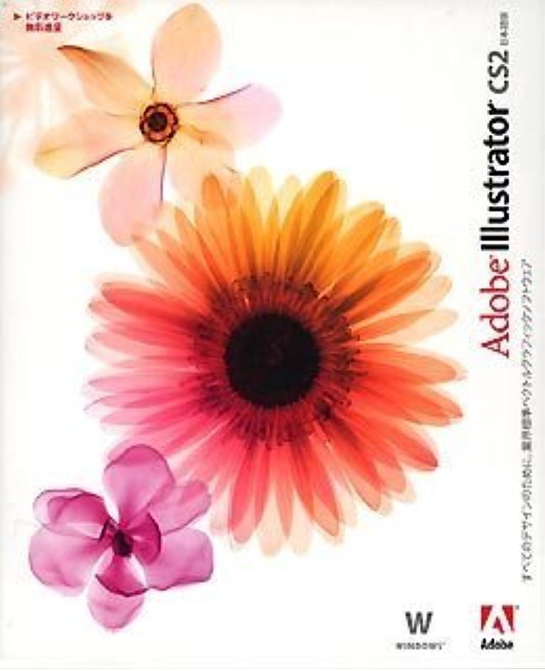 思い出すトロリー花Adobe Illustrator CS2.0 日本語版 Windows版 (旧製品)