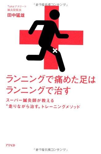 ランニングで痛めた足はランニングで治す~スーパー鍼灸師が教える〝走りながら治す〟トレーニングメソッドの詳細を見る