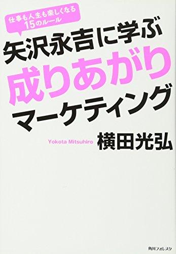 矢沢永吉に学ぶ成りあがりマーケティング (角川フォレスタ)の詳細を見る