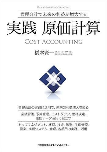 管理会計で未来の利益が増大する 実践 原価計算