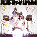バンドじゃないもん! / バンドじゃないもん! (CD - 2012)