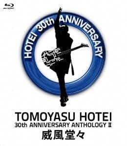 "30th ANNIVERSARY ANTHOLOGY II ""威風堂々"" [Blu-ray]"