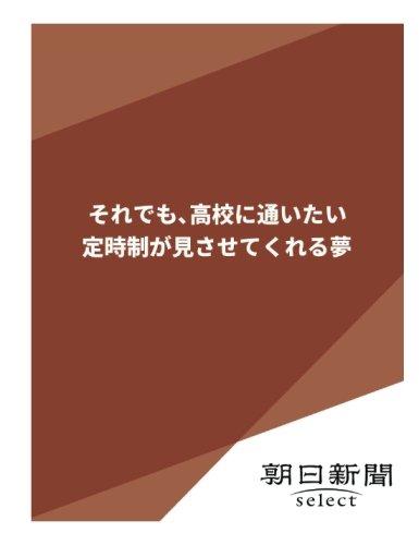 それでも、高校に通いたい 定時制が見させてくれる夢 (朝日新聞デジタルSELECT)