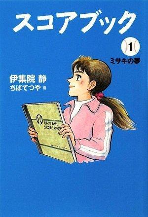スコアブック 1 ミサキの夢の詳細を見る