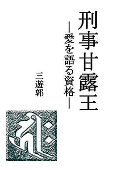 [三遊郭]の刑事甘露王 愛を語る資格