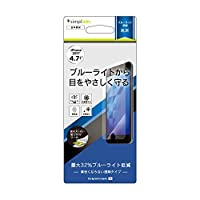 Simplism iPhone8 / iPhone7 / iPhone6/6s ブルーライト低減 液晶保護 フィルム 光沢