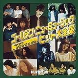 ドリーム・プライス1800 ゴールデン・ニューミュージック・ヒット大全集