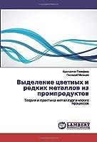 Выделение цветных и редких металлов из промпродуктов: Теория и практика металлургических процессов