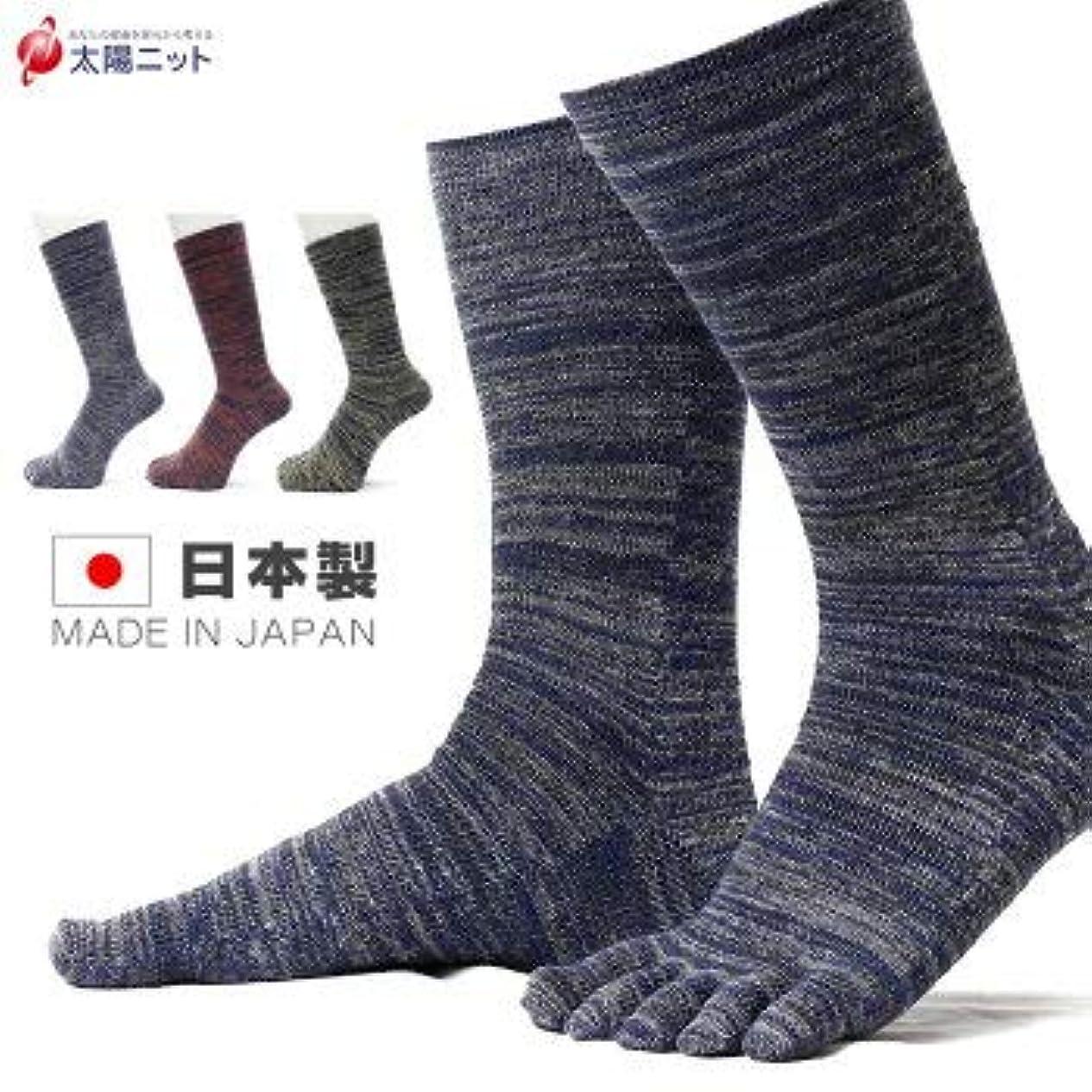 提供された独立した買収靴下職人のこだわり メンズ スラブ調 5本指靴下 25-27㎝ 太陽ニット 366 (ネイビー)