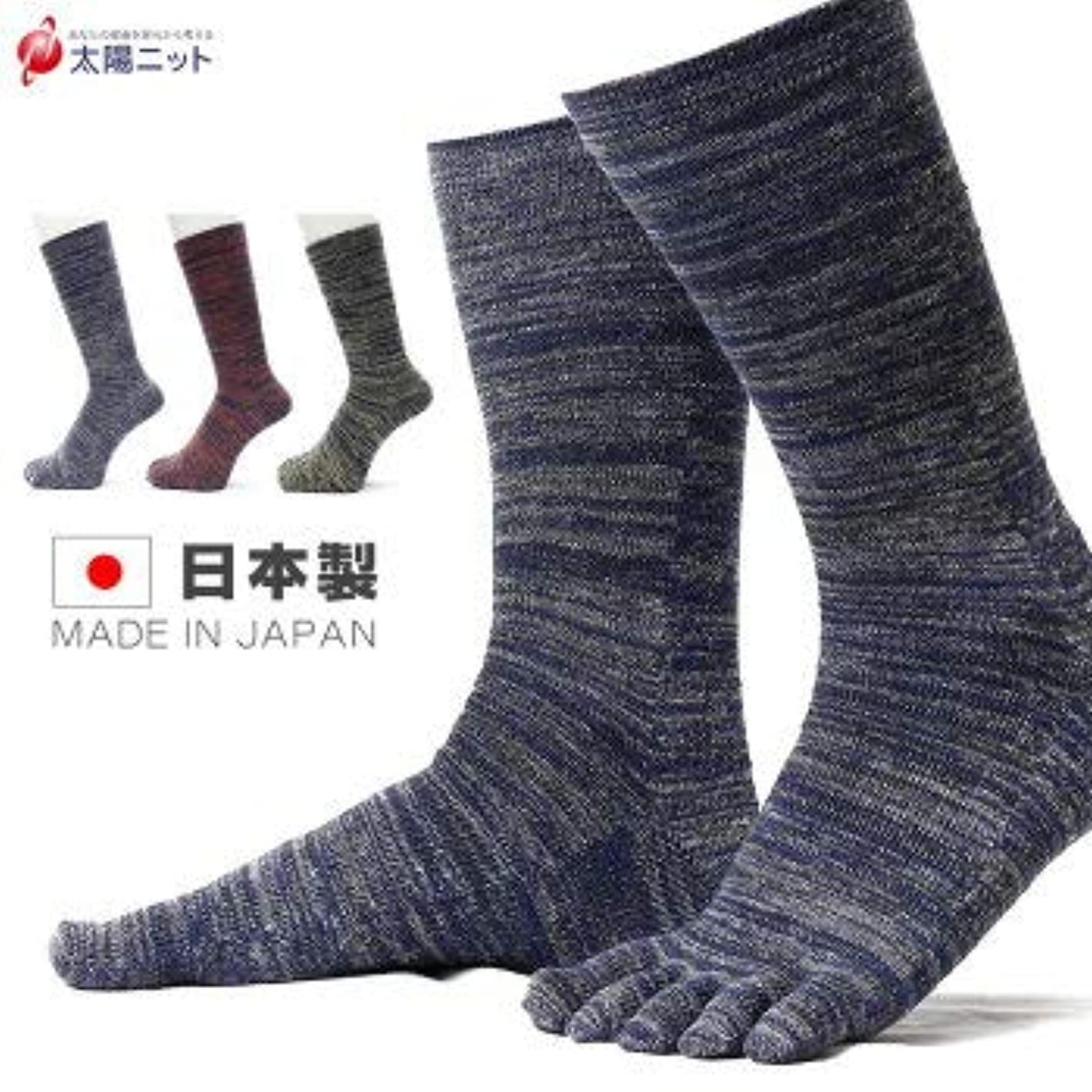 一貫性のない増強似ている靴下職人のこだわり メンズ スラブ調 5本指靴下 25-27㎝ 太陽ニット 366 (ネイビー)