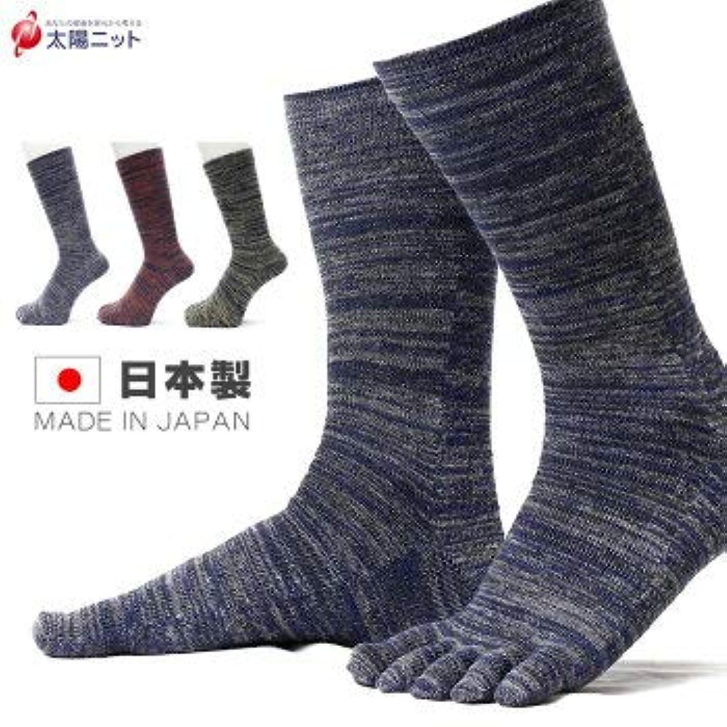 雨の多数の平方靴下職人のこだわり メンズ スラブ調 5本指靴下 25-27㎝ 太陽ニット 366 (ネイビー)