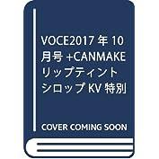 VOCE2017年10月号+CANMAKEリップティントシロップKV 特別セット