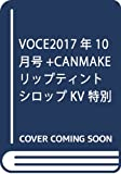 VOCE2017年10月号CANMAKEリップティントシロップKV 特別セット