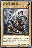 【 遊戯王 】 [ 六武衆の侍従 ]《 デュエリストエディション 2 》 ノーマル de02-jp033 シングル カード