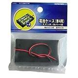 電池ケース単4×3 スイッチ・カバー付