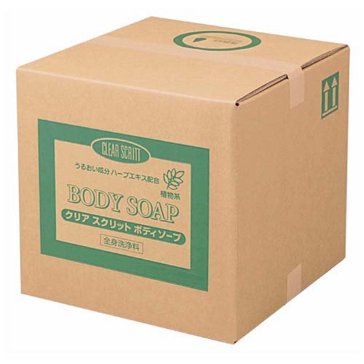アナログ資本チャンバークリアスクリットボディソープ 4355(18L)