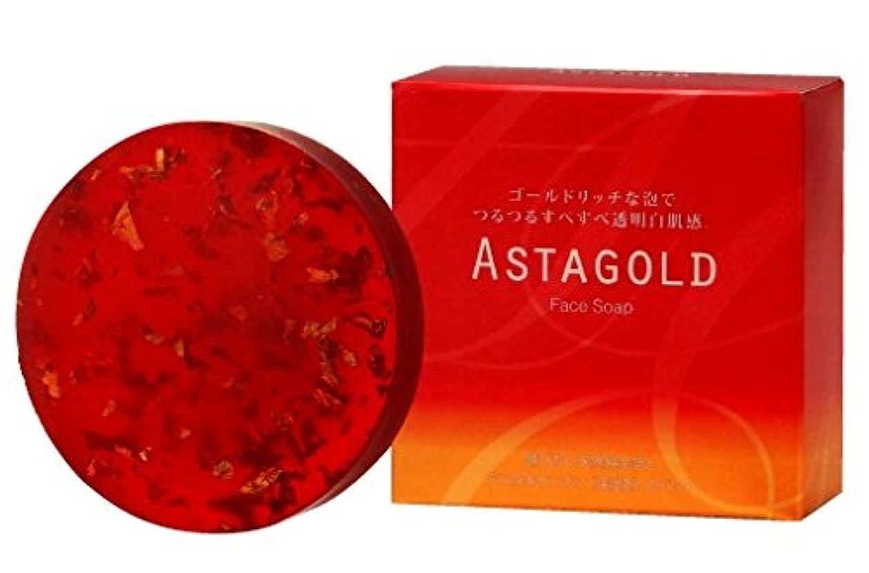 弾力性のある固体回復ASTAGOLD アスタゴールド フェイスソープ 100g 洗顔せっけん 【 アスタキサンチン 金箔 】