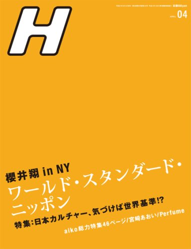 H (エイチ) 2009年 04月号 [雑誌]の詳細を見る