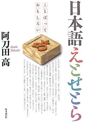 日本語えとせとら―ことばっておもしろいの詳細を見る