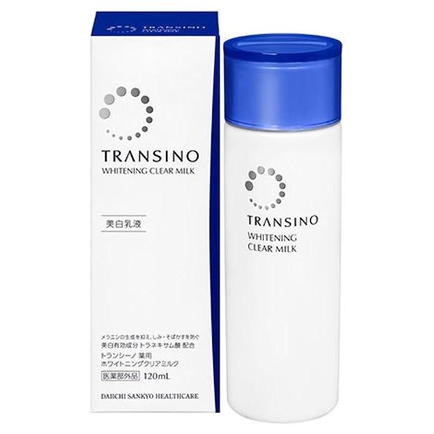 意義役職悪夢トランシーノ 薬用ホワイトニングクリアミルク 120ml [並行輸入品]