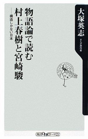 物語論で読む村上春樹と宮崎駿  ――構造しかない日本 (角川oneテーマ21)の詳細を見る