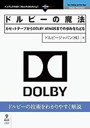 ドルビーの魔法 カセットテープからDOLBY ATMOSまでの歩みをたどる (NextPublishing)