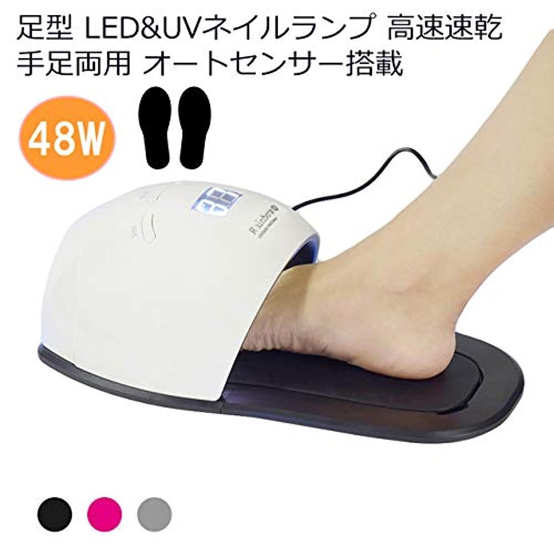 足型 LED&UVネイルランプ 48W ジェルネイルドライヤー 硬化用 レジン 手足両用 人感センサー 高速速乾 プレゼント (ブラック)