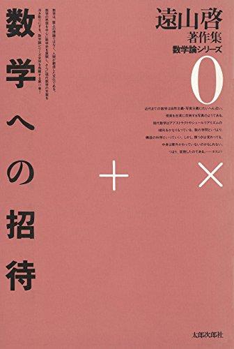 遠山啓著作集数学論シリーズ〈0〉数学への招待