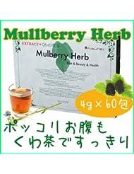 桑の葉茶(クワの葉茶) 4g×60包
