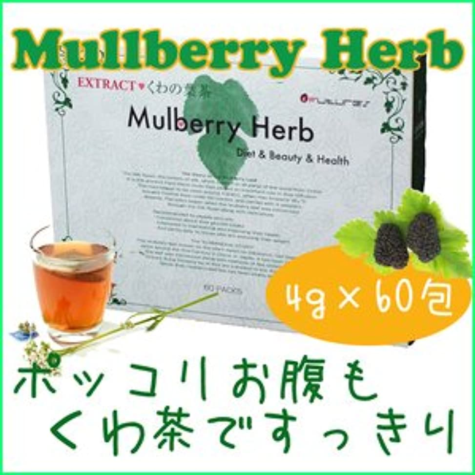 拾う同行睡眠桑の葉茶(クワの葉茶) 4g×60包
