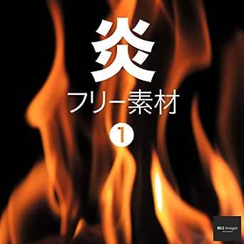 炎 フリー素材 1 無料で使える写真素材集 BEIZ images (ベイツ ...