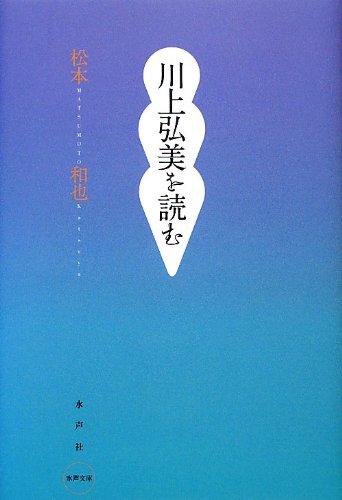 川上弘美を読む (水声文庫)