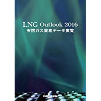 LNG Outlook 2016 天然ガス貿易データ要覧