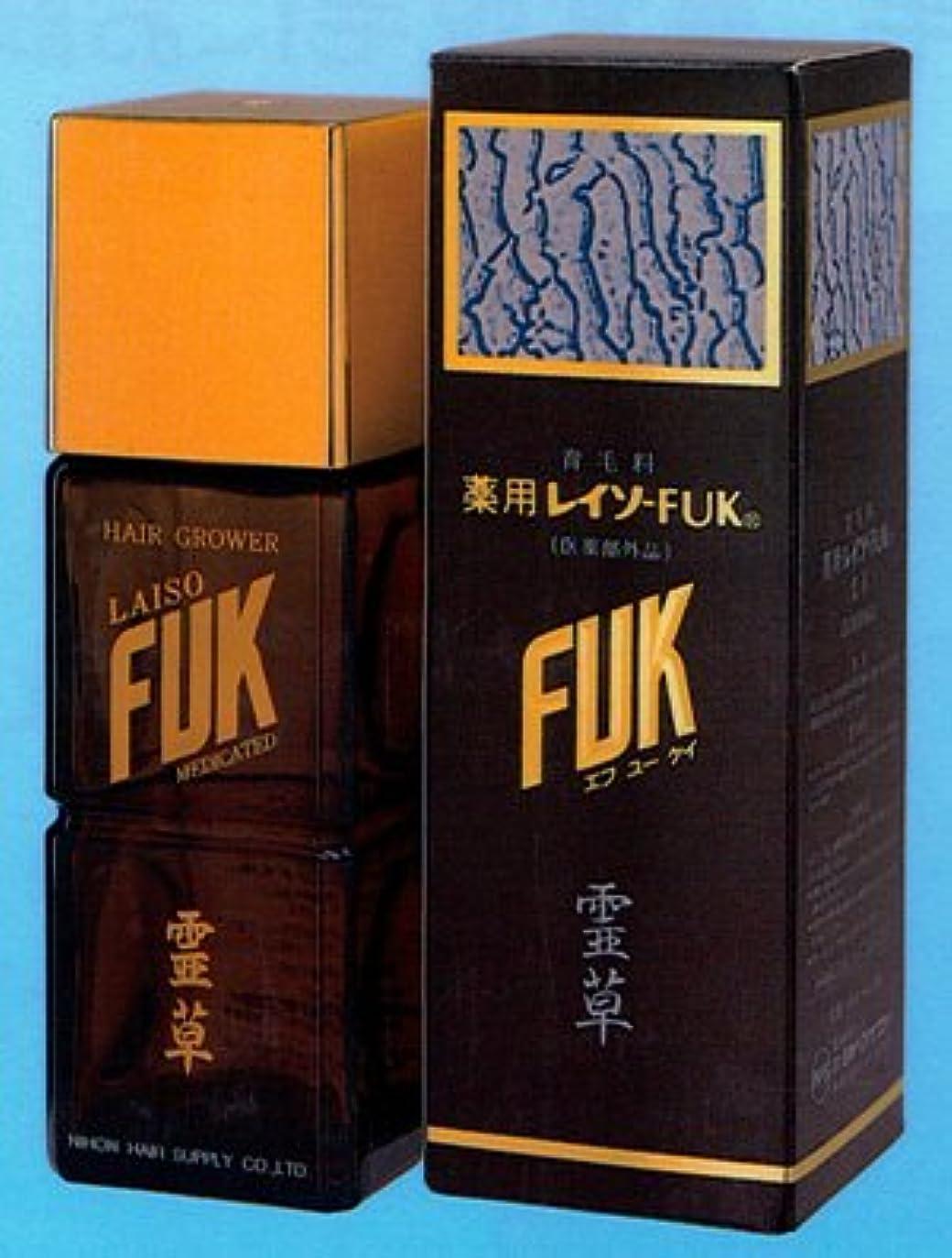 苦い再びスティック育毛剤】薬用 レイソーFUK【強力】 160mL2本セット